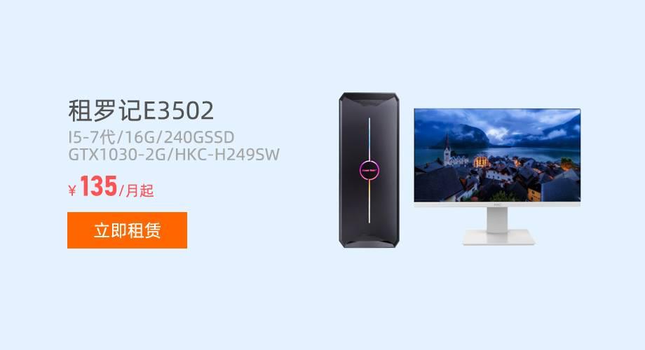 租罗记E3502